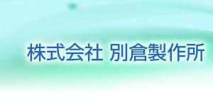 株式会社 別倉製作所